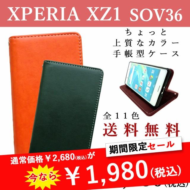 Xperia XZ1 sov36 ちょっと上質なカラー手帳型ケ...