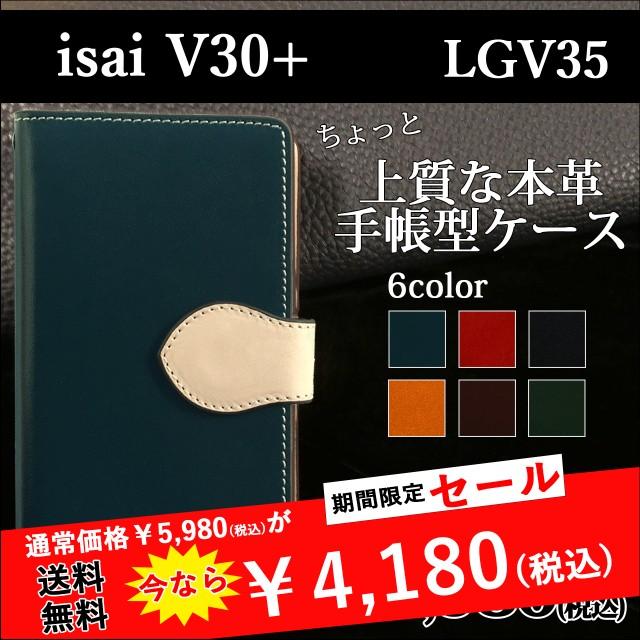 lgv35 isai V30+ 手帳型 ケース カバー ちょっと...