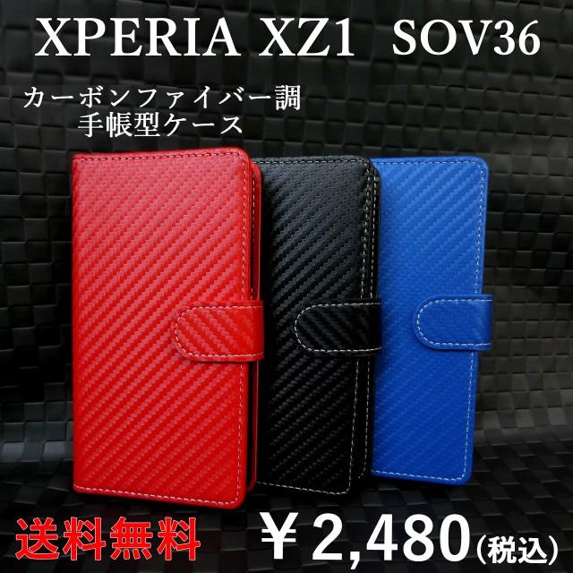 Xperia XZ1 sov36 カーボンファイバー 調 手帳型 ...