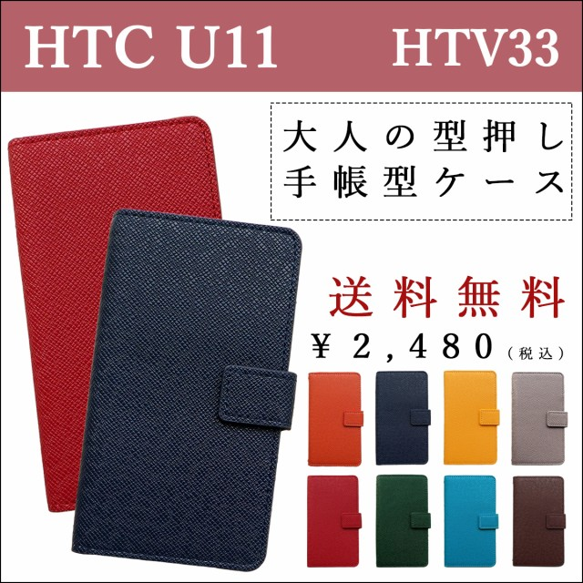 HTV33 HTC U11 手帳型 ケース カバー 大人の型押...