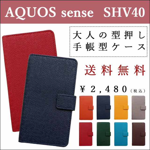 shv40 AQUOS sense 手帳型 ケース カバー 大人の...