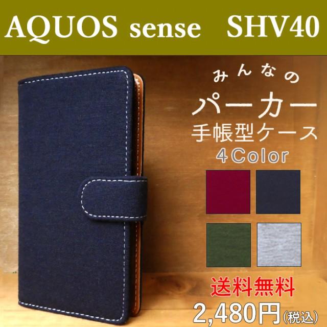 AQUOS sense shv40 みんなの パーカー 手帳型ケー...
