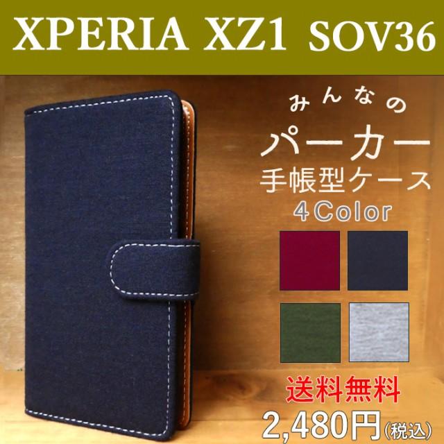 Xperia XZ1 sov36 みんなの パーカー 手帳型ケー...