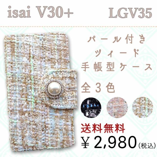 isai V30+ LGV35 手帳型 ケース カバー パール付...