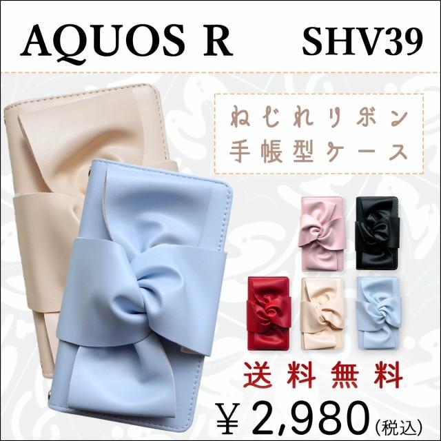 SHV39 AQUOS R 手帳型 ケース カバー ねじれリボ...