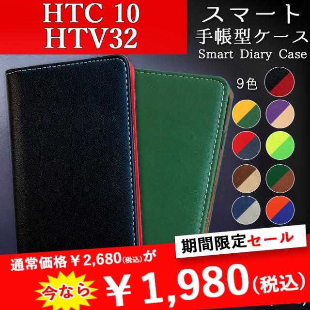 HTV32 HTC 10 手帳型 ケース カバー スマート手帳...
