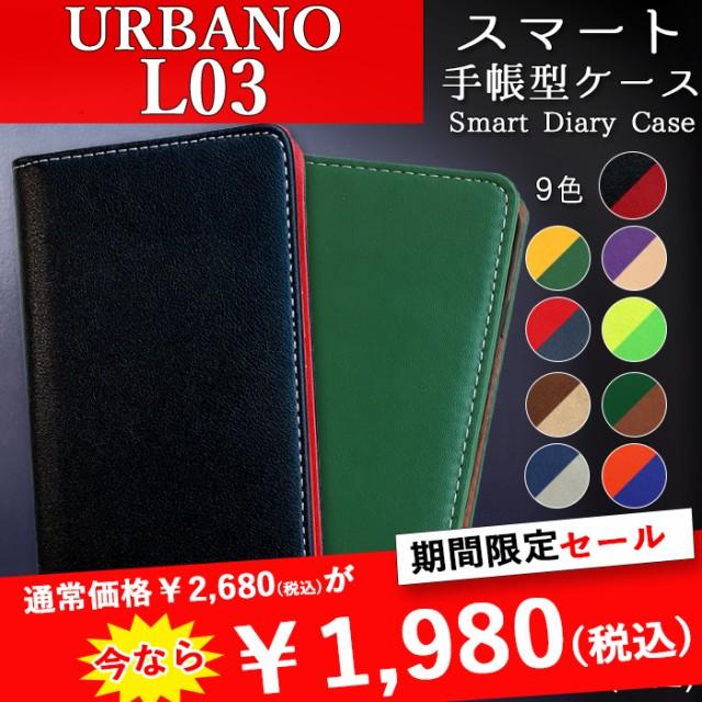 L03 URBANO 手帳型 ケース カバー スマート手帳 l...
