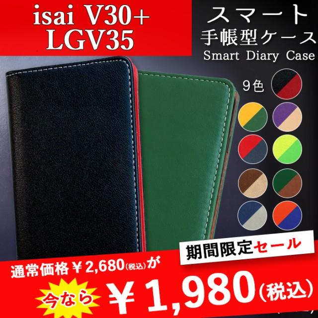 lgv35 isai V30+ 手帳型 ケース カバー スマート...
