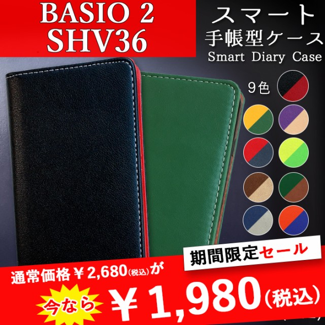 SHV36 BASIO 2 手帳型 ケース カバー スマート手...