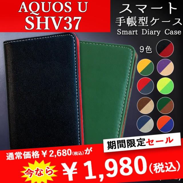 SHV37 AQUOS U 手帳型 ケース カバー スマート手...
