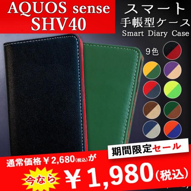 shv40 AQUOS sense 手帳型 ケース カバー スマー...