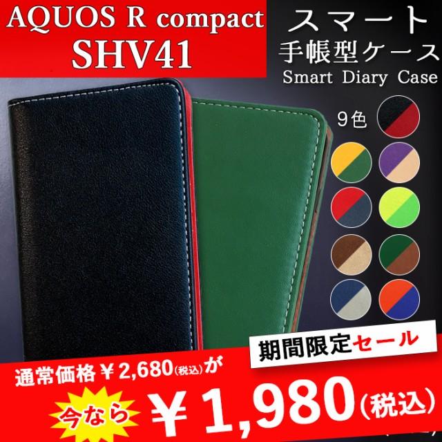 AQUOS R compact shv41 スマート ケース カバー ...