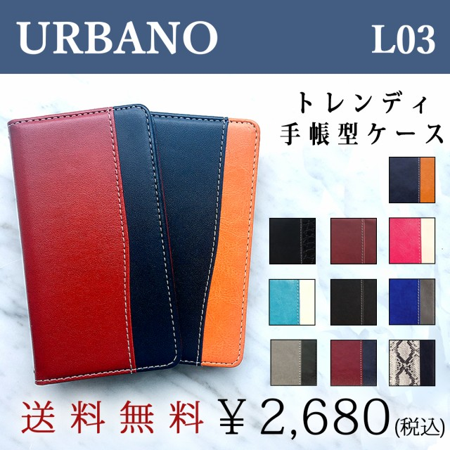 URBANO L03 手帳型 ケース カバー トレンディ l03...