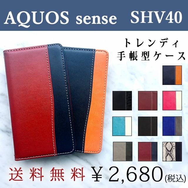 AQUOS sense shv40 手帳型 ケース カバー トレン...