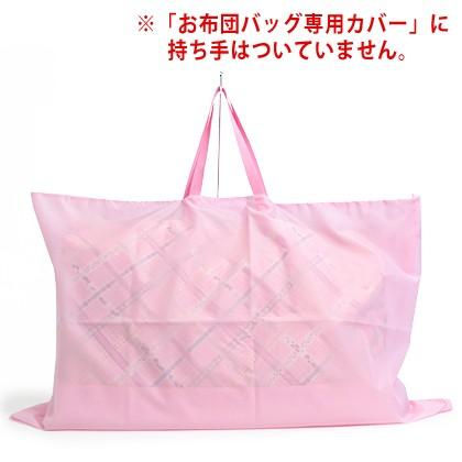 お布団バッグ専用カバー ピンク 日本製 N54001...