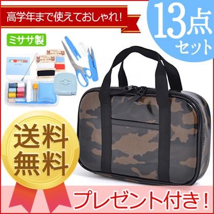裁縫セット | 迷彩・モスグリーン 日本製 N2303...
