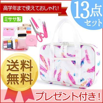 裁縫セット | オーロラピンクフェザー 日本製 N...