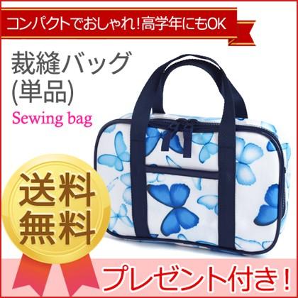 裁縫バッグ ブルーバタフライ 日本製 N2316800...