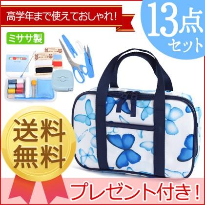 裁縫セット | ブルーバタフライ 日本製 N231681...