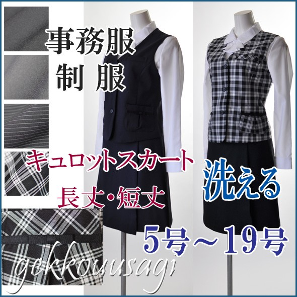 洗えるスーツ 選べる5色 着丈2パターン 5号〜19...