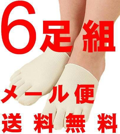 メール便送料無料☆ハーフソックス/5本指足先靴...