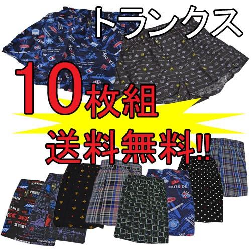 ★10枚組【トランクス】を送料無料でおとどけいた...