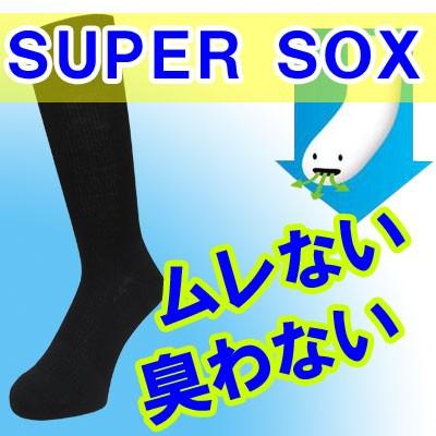 ★メール便対応OK(4足まで)★スーパーソック...