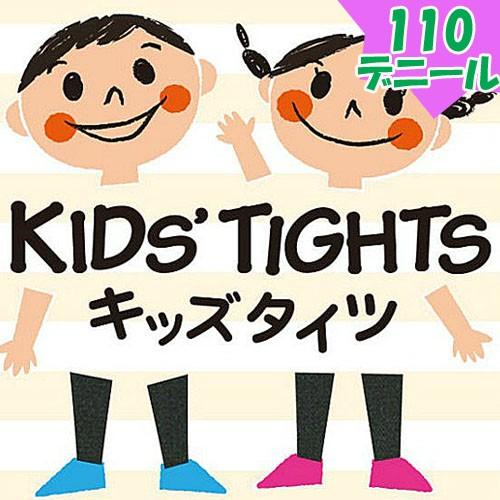 【TC6011】KIDS' TIGHTS キッズタイツ 110デニ...