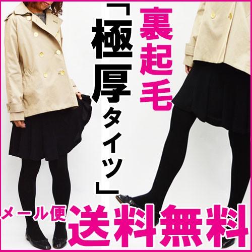 極厚タイツ(裏起毛タイツ)タイツ厚手/ML/L〜...