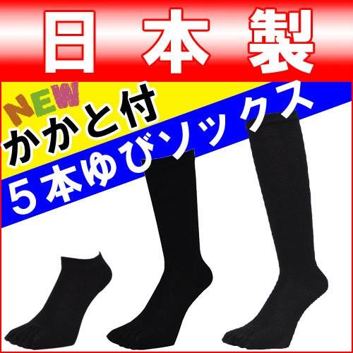 日本製メンズ5本指ソックスかかと付きです。/5...