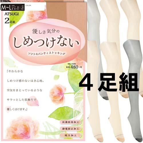 メール便送料無料商品【4足組】アツギ しめつけ...