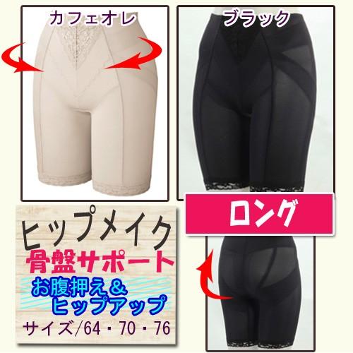 【アツギ】ヒップメイク 骨盤サポート ロングガ...