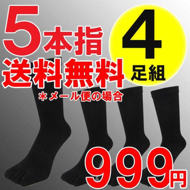 メンズ5本指4足組ソックスで、臭い予防♪/5本...