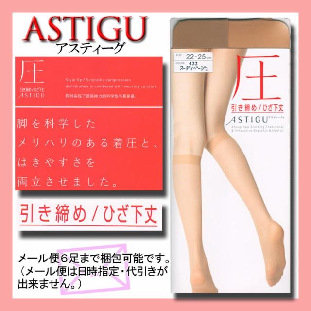 アツギ(ASTIGU)【圧】、ひざ下ストッキン...