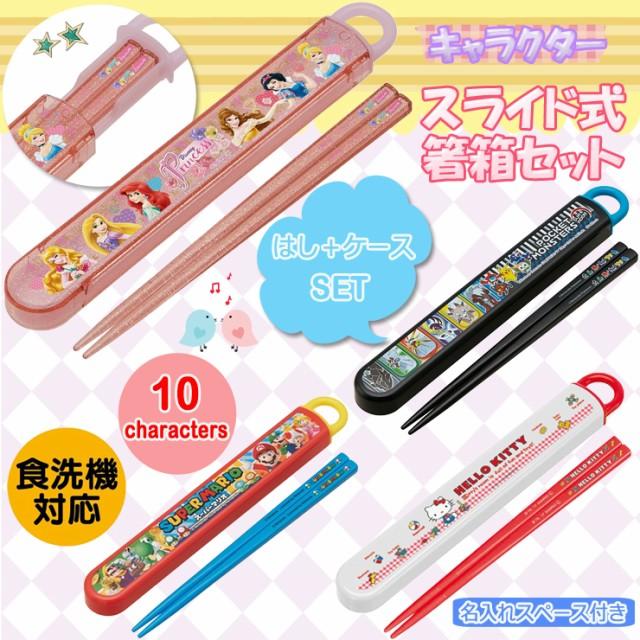 キャラクタースライド式箸箱セット(18年度版) ...