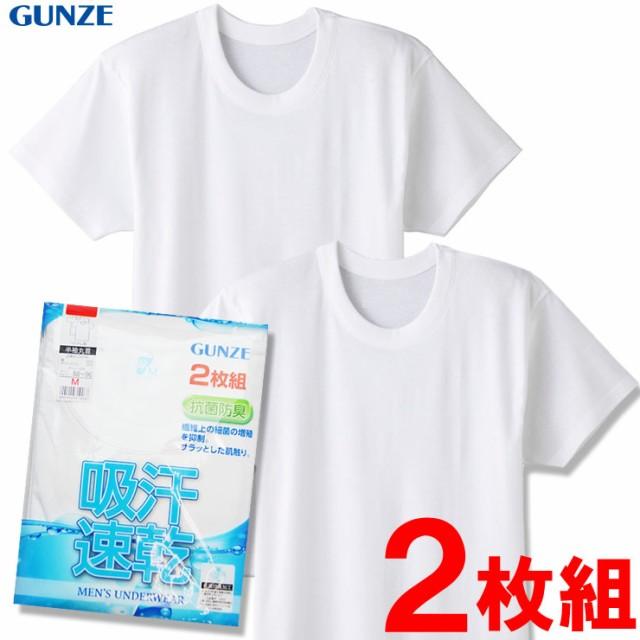 2枚組半袖丸首 グンゼRC2414A GUNZE グンゼ...