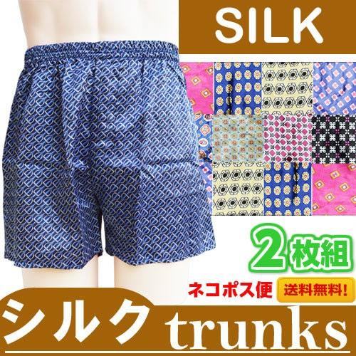 【2枚組】シルク トランクス/トランクス セット/...