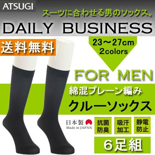 ATSUGI 【NEWデイリービジネス】 綿混プレーン...
