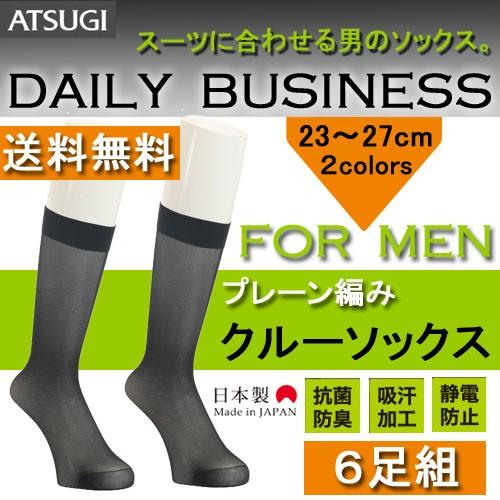 ATSUGI 【NEWデイリービジネス】 プレーン編みクルーソックス6足組(SK64051)/男性靴下/紳士ソックス/紳士靴下/メンズ靴下 /通勤 靴