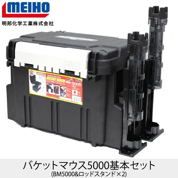 MEIHO(メイホウ) BM-5000×1&BM-250LIGHT(黒)×2...