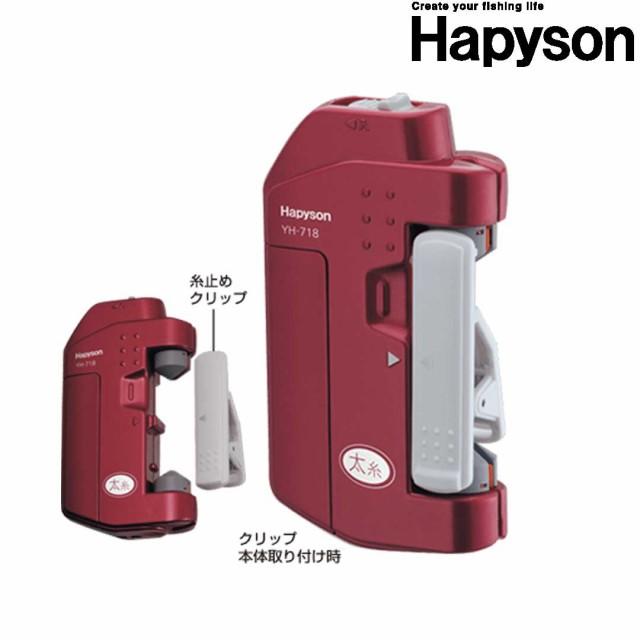 HAPYSON(ハピソン) YH-718 ジギング ラインツ...