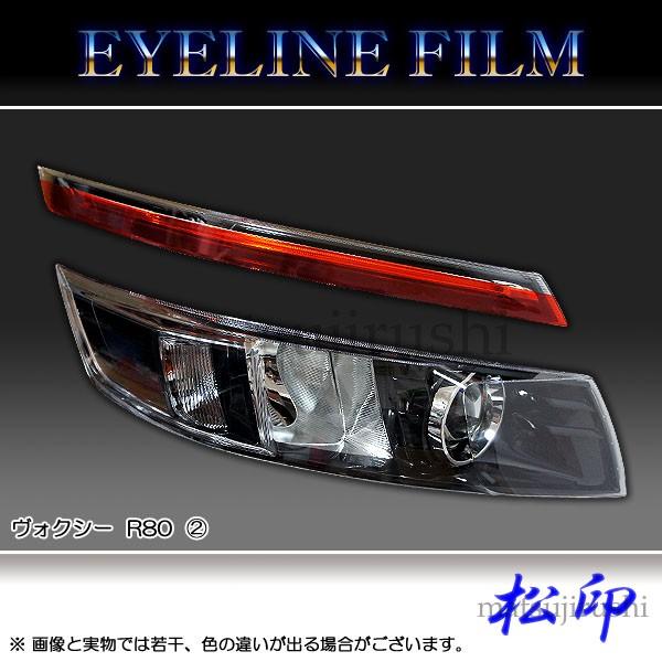 【松印】アイラインフィルム ヴォクシー R80 タイ...