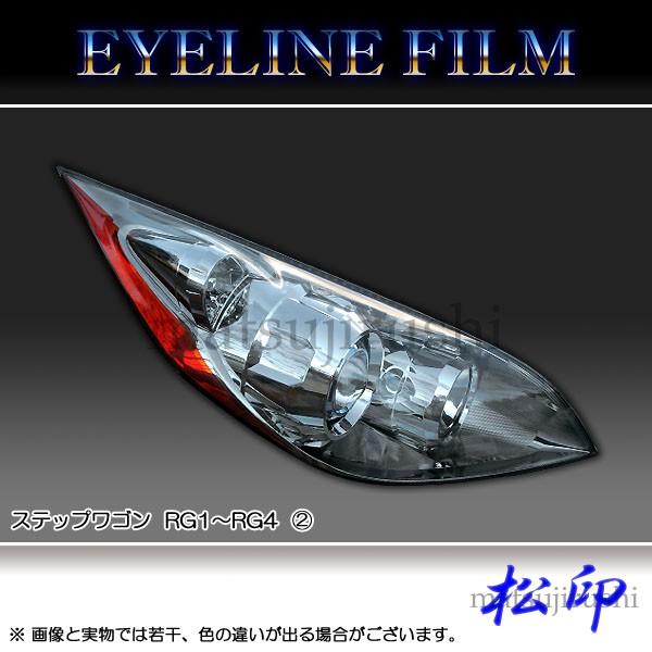 【松印】アイラインフィルム ステップワゴン RG1/...