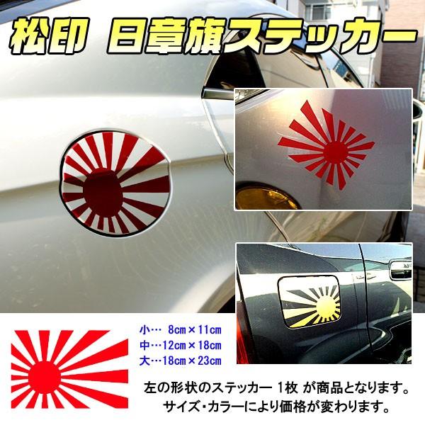 【松印】日章旗/旭日旗 ステッカー1 汎用 カラー...