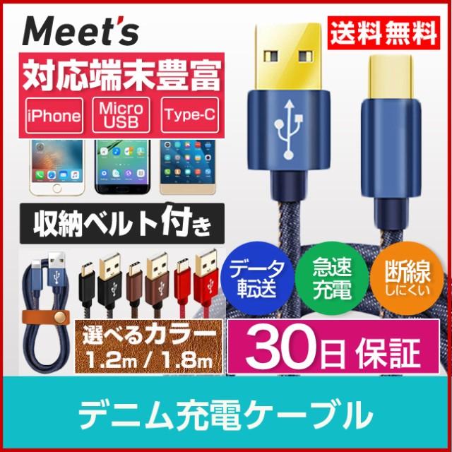 デニム 充電 ケーブル 1.8m 1.2m 収納ベルト付き iPhone タイプC micro Android