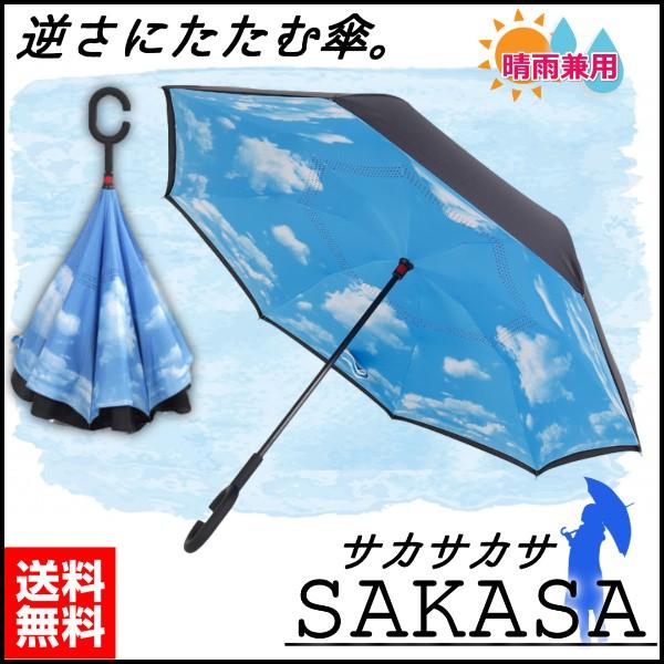 傘 日傘 長傘 晴雨兼用 逆さ傘 C型 濡れない 折れ...