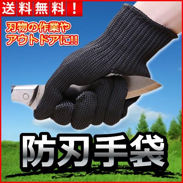 手袋 切れない 防刃手袋 耐刃手袋 軍手 刃物 作業...
