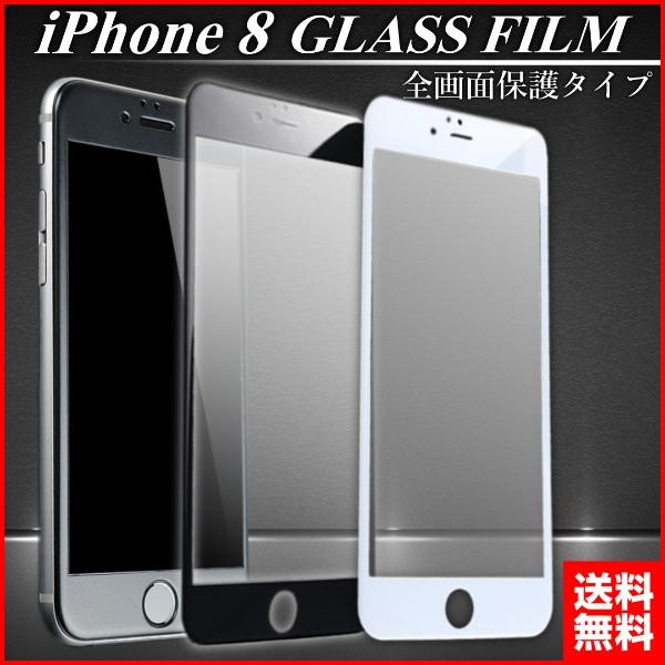 iphone8 ガラスフィルム 全面 保護フィルム 9H 全...