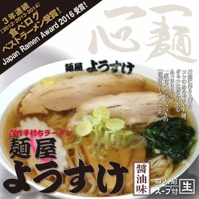 佐野ラーメン 麺屋ようすけ(大)/あっさり醤油ラー...
