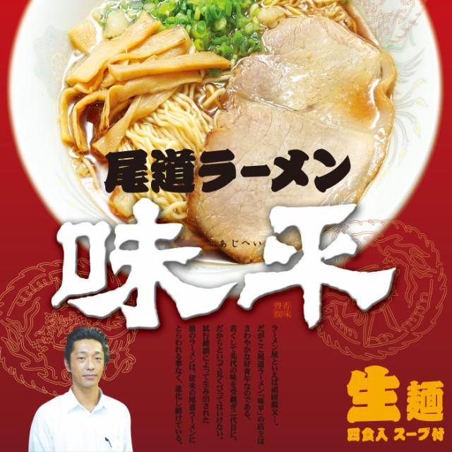 尾道ラーメン 味平(大)/すっきり醤油ラーメン